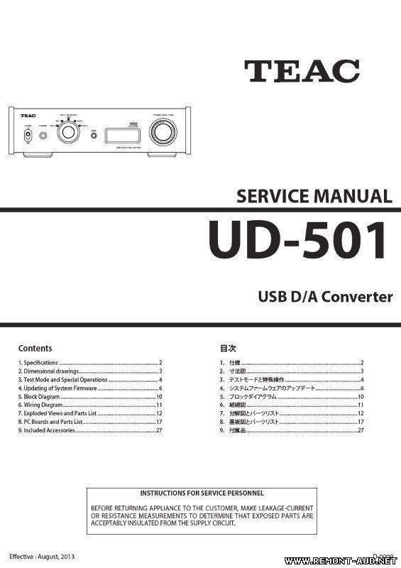 TEAC - Audio - Схемы и Service Manual