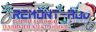 Список форумов Ремонт бытовой техники и електронники